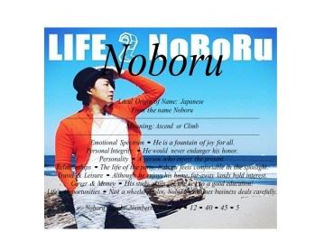 noboru_001
